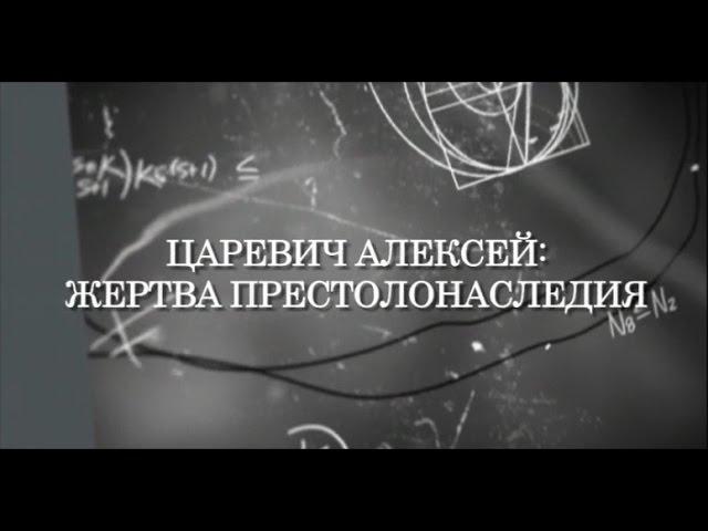 Искатели. Царевич Алексей. Жертва престолонаследия