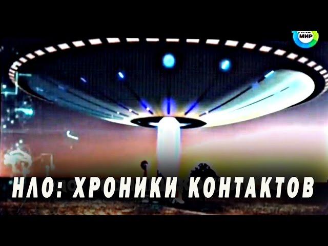 НЛО: хроники контактов. Зачем инопланетяне прилетают на Землю? Территория загадок.