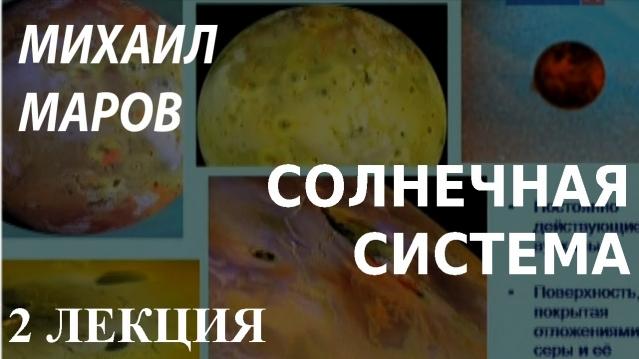 ACADEMIA. Михаил Маров. Солнечная система. 2 лекция.
