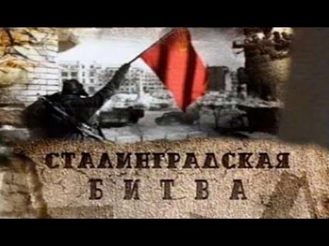 «Сталинградская битва»