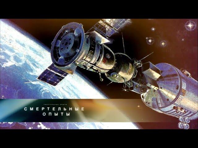 Космонавтика. Смертельные опыты