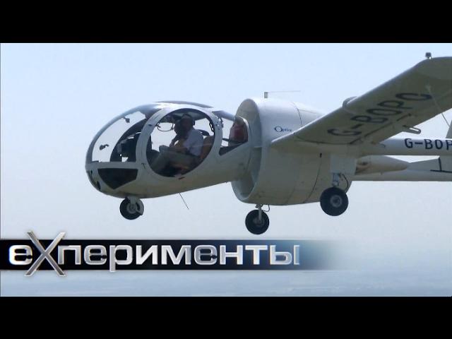 Необычные летательные аппараты. Фильм 2. ЕХперименты с Антоном Войцеховским