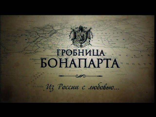 Гробница Бонапарта. Из России с любовью. 1 серия