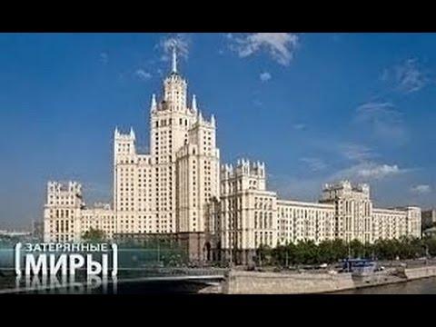 Город мечты Иосифа Сталина.Затерянные миры