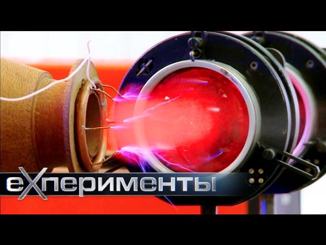 Объединенный институт высоких температур. Фильм 2. ЕХперименты с Антоном Войцеховским