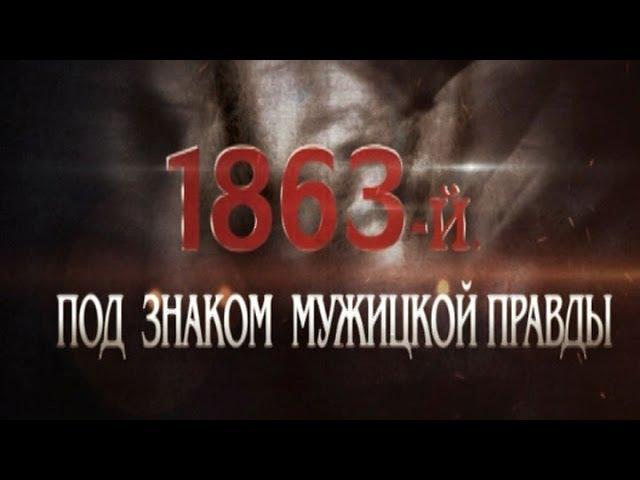 1863-й. Под знаком мужицкой правды