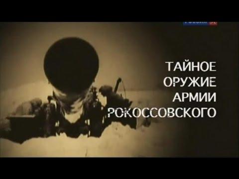 Секретное оружие Рокосовского. Искатели