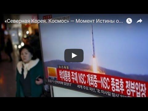 «Северная Корея. Космос» — Момент Истины от 23.05.2016