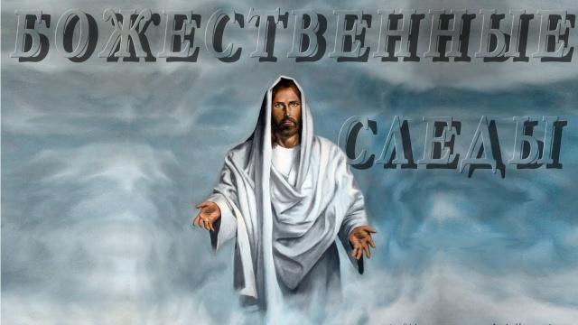Следы Бога на Земле. Божественные следы. Земля. Территория загадок.