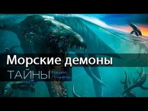 Морские демоны. Тайны нашей планеты.