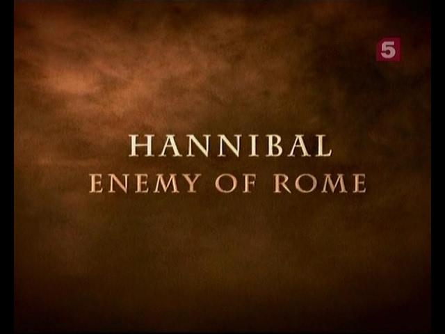 Ганнибал. Враг Рима