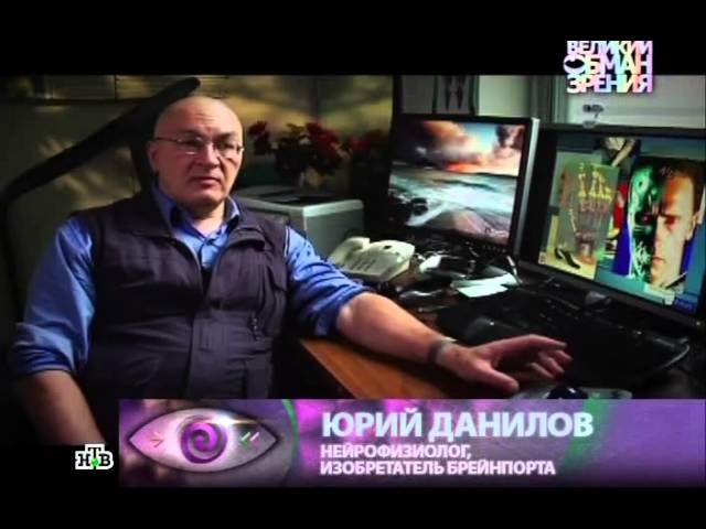 Великий обман зрения. Научный детектив Павла Лобкова