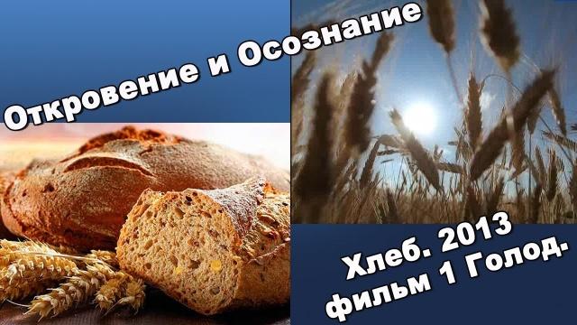Хлеб. Фильм 1. Голод.