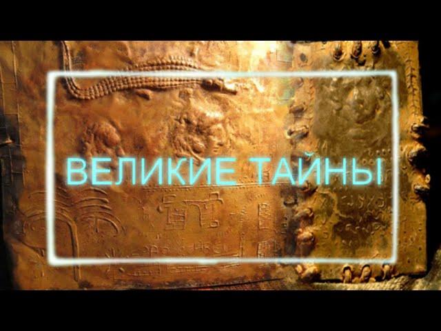 «Великие тайны  Великие тайны исчезнувших цивилизаций» Полная версия