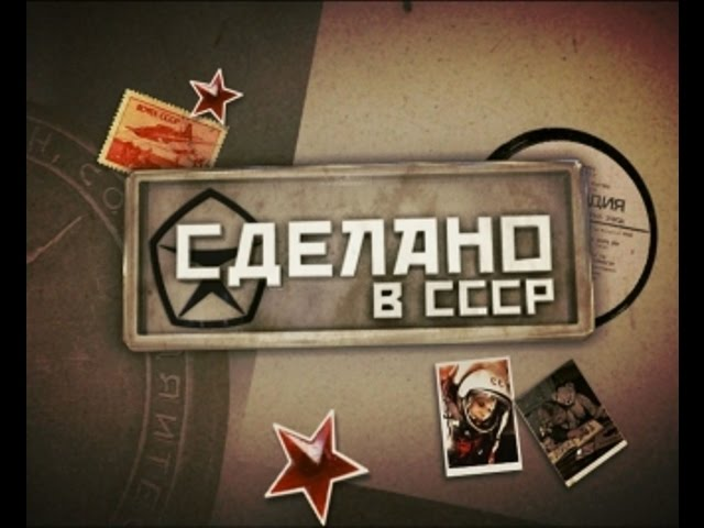Сделано в СССР. Круизный отдых