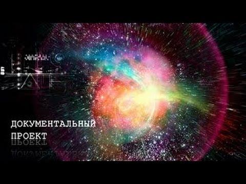 Великие тайны Вселенной. Документальный проект
