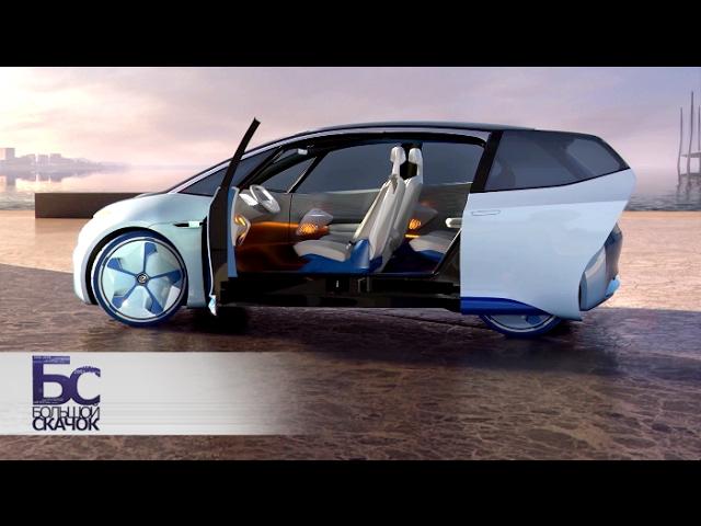 Беспилотники. Автомобили будущего. Большой скачок