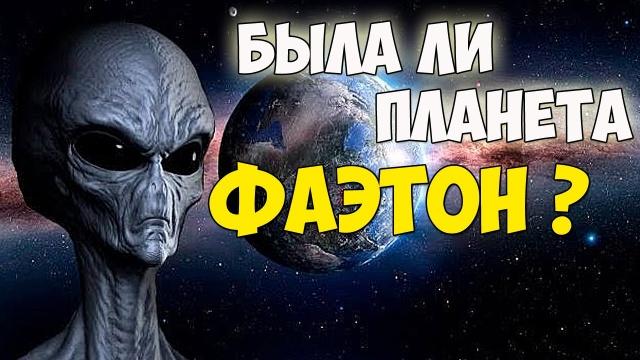 Таинственные загадки планеты Фаэтон! Древняя циилизация