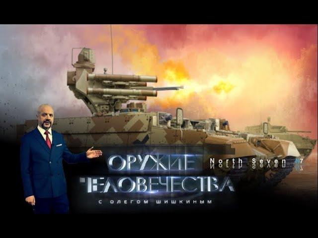 Оружие человечества с Олегом Шишкиным. Выпуск 1 от 2017.10.27