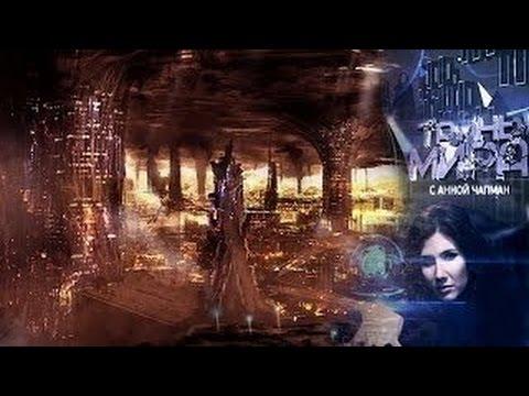 Подземные города. Тайны мира с Анной Чапман