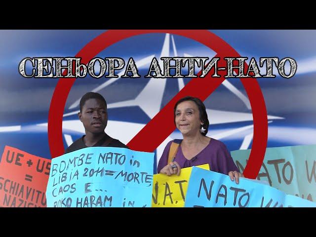 Сеньора Анти-НАТО