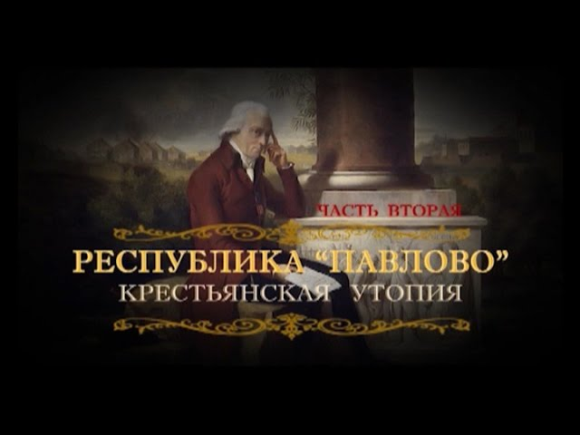 """Республика """"Павлово"""". Крестьянская утопия. Часть 2"""