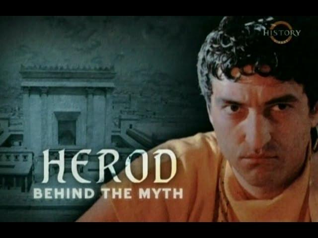 Ирод: по ту сторону мифа