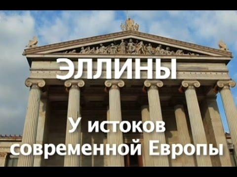 Эллины - У истоков современной Европы
