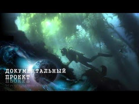 Великие тайны океана. Документальный проект -  2 часть