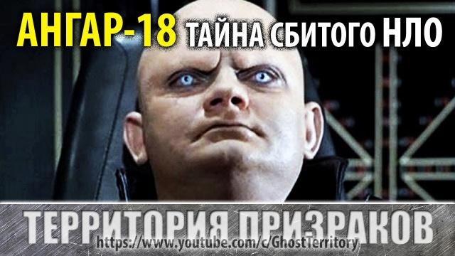 Ангар 18. Тайна сбитого НЛО.