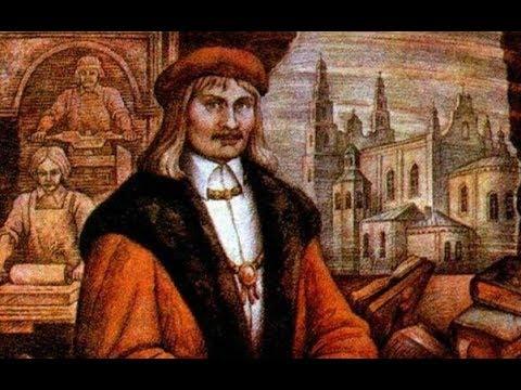 Франциск Скорина - Тайны великого просветителя. Гении и злодеи.