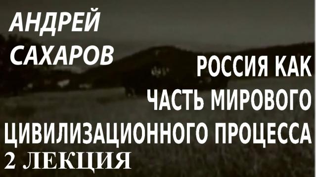 ACADEMIA. Андрей Сахаров. Россия как часть мирового цивилизационного процесса. 2 лекция