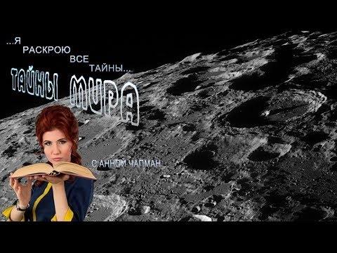 Темная сторона луны. Тайны мира с Анной Чапман.