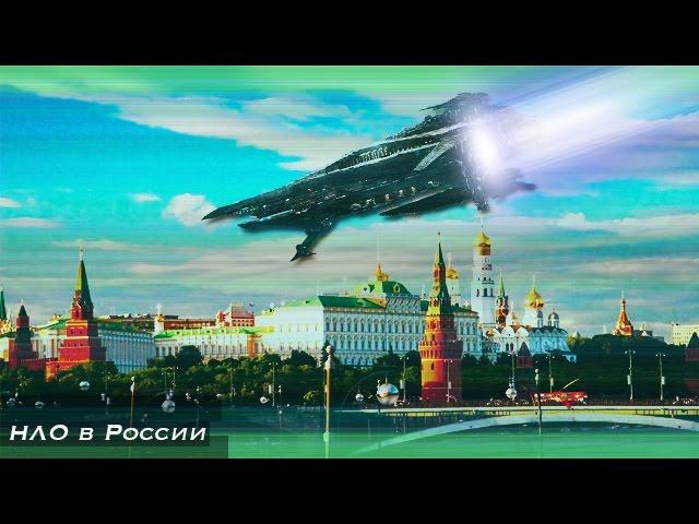 """Москва под наблюдением """"космических представителей"""""""