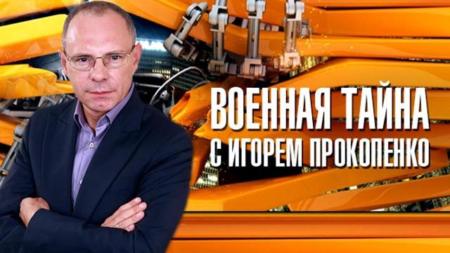 День Военной тайны с Игорем Прокопенко (08.01.2017) 9 часть