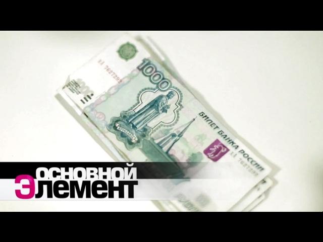 Психология денег. Основной элемент