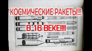 Многоступенчатые ракеты 16 века.  Космос в средневековье