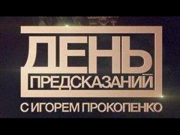 День предсказаний с Игорем Прокопенко. Выпуск 4 от 10.03.2017