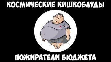 Космические кишкоблуды - Пожиратели бюджета