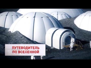 Выжить в космосе. Владимир Сурдин. Путеводитель по Вселенной