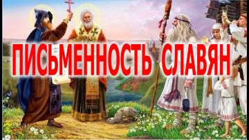 Правда о Славянской письменности