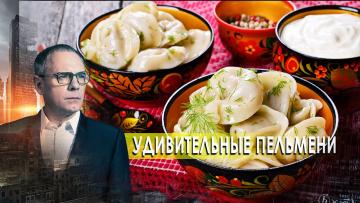 Еда: удивительные пельмени. Самые шокирующие гипотезы с Игорем Прокопенко (13.10.2020)
