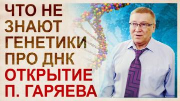 От ДНК-генеологии до Лингвистико-волновой генетики Гаряева