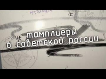 Искатели. Тамплиеры в Советской России