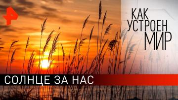 "Солнце за нас. ""Как устроен мир"" с Тимофеем Баженовым (12.02.2020)"