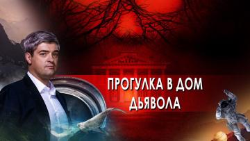Прогулка в дом Дьявола. НИИ РЕН ТВ. (28.04.2021)