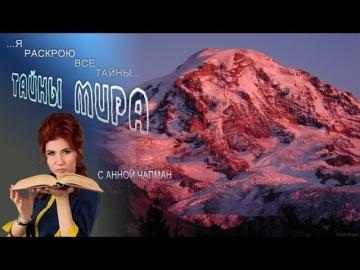 Места силы России. Тайны мира с Анной Чапман