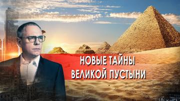 Новые тайны великой пустыни.  Самые шокирующие гипотезы с Игорем Прокопенко (31.05.2021)