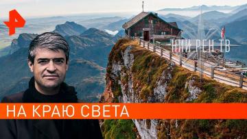 На краю света. НИИ РЕН ТВ (05.02.2020)