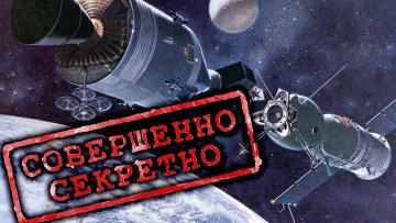 Главные тайны встречи СССР и США в космосе. Секретные материалы